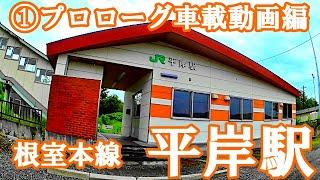 根室本線T25平岸駅①プロローグ車載動画編
