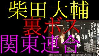 関東連合 都内最強の柴田大輔2 thumbnail