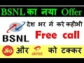 BSNL का New Year OFFER 2017 | Unlimited FREE Calls & Data