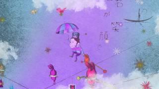 4thアルバム 「今、そこにある明滅と群生」 2014年8月6日発売 収録曲「...