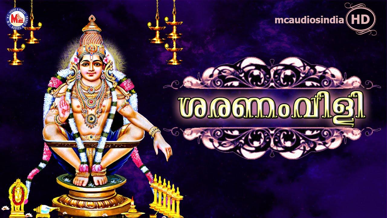 Ayyappa Sarana Gosham - Android Apps on Google Play