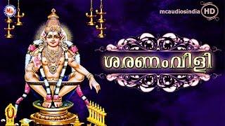 Swamiye saranam ayyappo - Saranam Vili