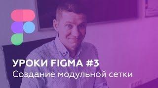 Уроки Figma #3: Создание модульной сетки