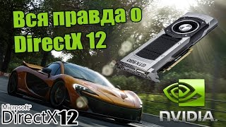 DirectX 12 не будут требовать новую видеокарту