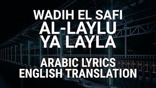 Wadih El Safi - Al-Laylu Ya Layla - Fusha Arabic Lyrics + Translation - وديع الصافي - الليل يا ليلى