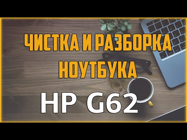 👍🏻 Чистка ноутбука HP G62 / 🛠 Как разобрать ноутбук самостоятельно? / Disassemble & Cleaning