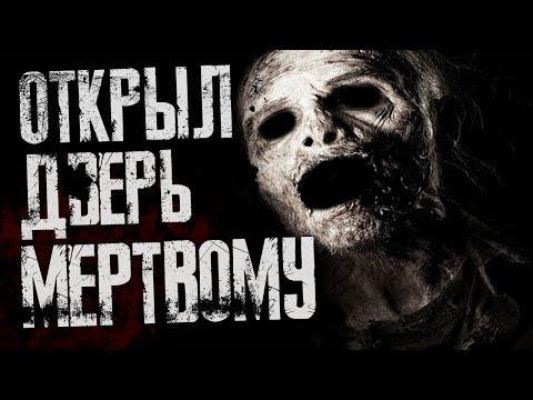 Страшные истории на ночь - Открыл дверь мертвому...