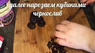 Салат «Нежность» чернослив грецкий орех