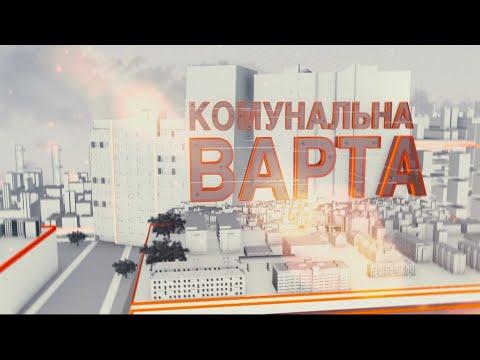 Телеканал Z: Комунальна Варта - Сезон 3 - Випуск 38 - 09.12.2020