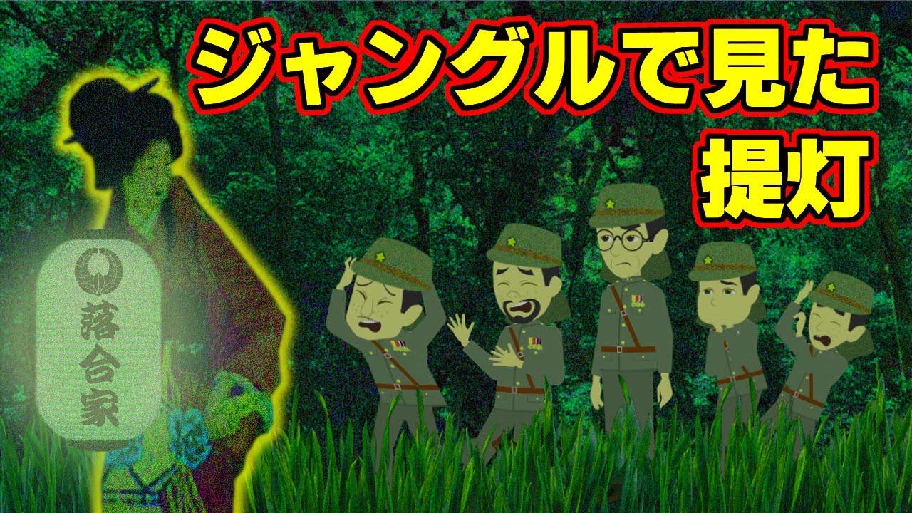 【不思議な話アニメ】ジャングルで見た提灯(戦時中、東南アジアのジャングルで遭難した落合さん、すると目の前に提灯が現れる)