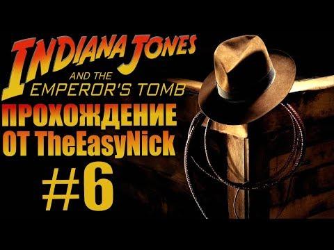 Indiana Jones and The Emperor's Tomb. Прохождение. #6.