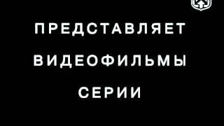 Обучение системе рукопашному бою Фильм 3 ч1