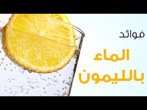 فوائد مشروب الماء بالليمون منها للتخسيس والكرش
