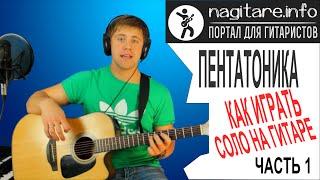 #1 Пентатоника и как играть соло на гитаре - 1/5 [nagitare.info]
