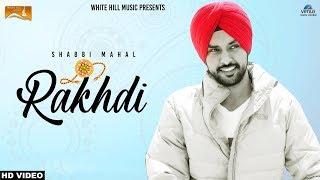 Rakhdi (Full Song) Shabbi Mahal - New Punjabi Songs 2017-Latest Punjabi Songs 2017