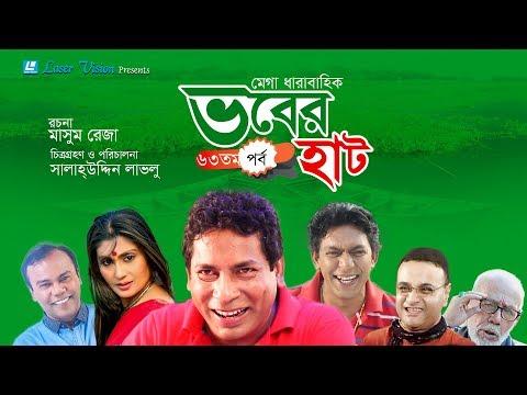 Vober Hat ( ভবের হাট ) | Bangla Natok | Part- 63 | Mosharraf Karim, Chanchal Chowdhury