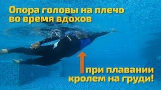 Опора головы на плечо во время вдохов при плавании кролем на груди! Разбираем это движение!!