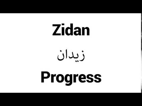 Zidan - Islamic Name Meaning - Baby Names for Muslims