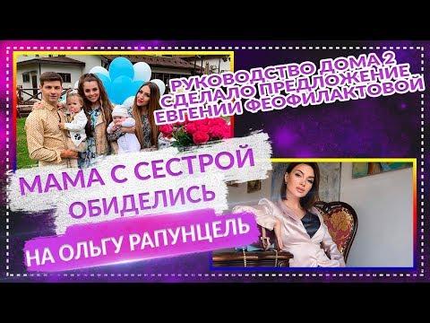 ДОМ 2 НОВОСТИ 29 марта 2020. Эфир 📣(4.04.2020)Вскрылся реальный срок отношений Дениса и Савкиной