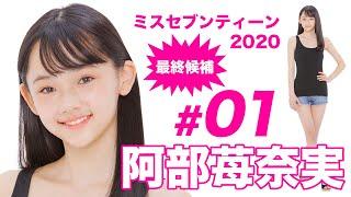 ミスセブンティーン2020最終候補/阿部苺奈実
