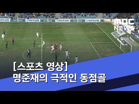 [스포츠 영상] 명준재의 극적인 동점골 (2019.09.22/뉴스데스크/MBC)