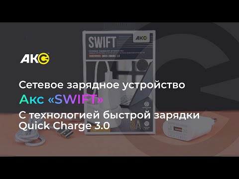 """Сетевое зарядное устройство """"Акс"""" SWIFT. С технологией быстрой зарядки Quick Charge 3.0"""
