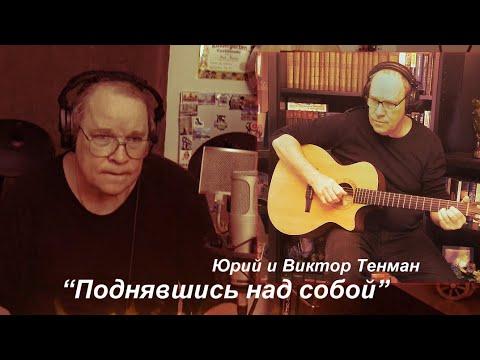 "Авторская песня - Юрий и Виктор Тенман - ""Поднявшись над собой"" / #ОставайтесьДома /#StayHome"