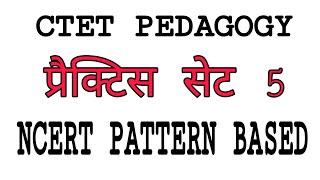 CTET NCERT PATTERN BASED PRACTICE SET 5 BY EXAM MASTER