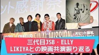 """三代目JSB・ELLY、""""実弟""""LIKIYAとの映画共演振り返る「お兄ちゃんとして..."""