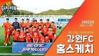 20190529 강원FC 전북전 홈경기 스케치