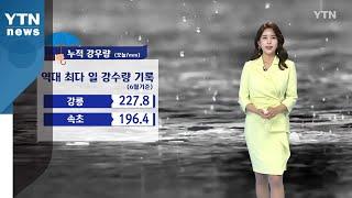 [날씨] 내일 오전까지 비...오후부터 맑은 하늘 / YTN