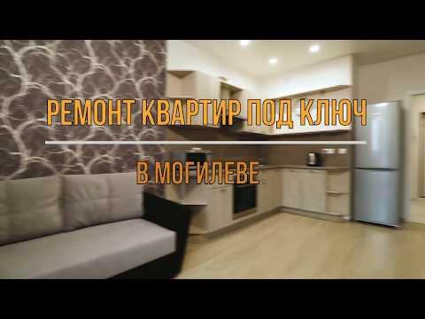 Ремонт квартир под ключ  Могилев +37544 554 56 95