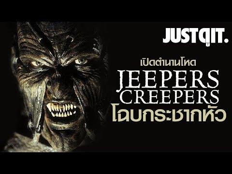 รู้ไว้ก่อนดู: Jeepers Creepers 3 มันกลับมาโฉบหัว! #JUSTดูIT