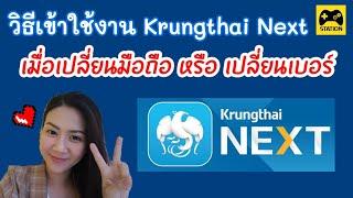 วิธีเข้าใช้งานแอป กรุงไทย Next หลังเปลี่ยนเครื่อง /เปลี่ยนเบอร์ #กรุงไทย