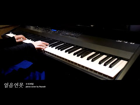 """Goong OST : """"Ice Pond"""" Piano cover - 2nd Moon"""