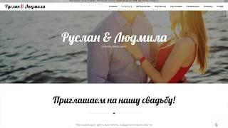 Demo сайт: приглашение на свадьбу