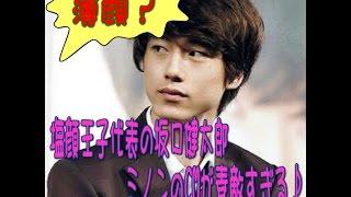 今モテる塩顔男子代表の坂口健太郎くん恋人役で大島優子と出演している...