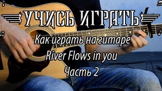 Как играть River flows in you ( Sungha Jung ) на гитаре. Часть 2