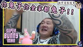 館長 - 飆悍遊戲精華 Super Bunny Man (超級兔子人)