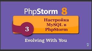 Налаштування MySQL в PhpStorm. phpNT