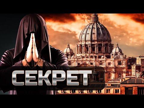 Что скрывают тайные библиотеки Ватикана? Свидетельства очевидцев.