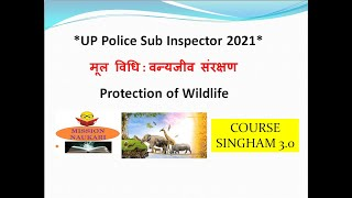 वन्यजीव संरक्षण for UP SI | Protection of Wild Life for UPSI 2019 | मूल विधि for UPSI 2019