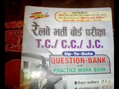 tc/tte books for railway exam/railway the exam books