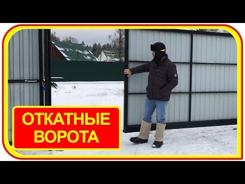 Как сделать откатные ворота своими руками для въезда на участок на даче или в деревне