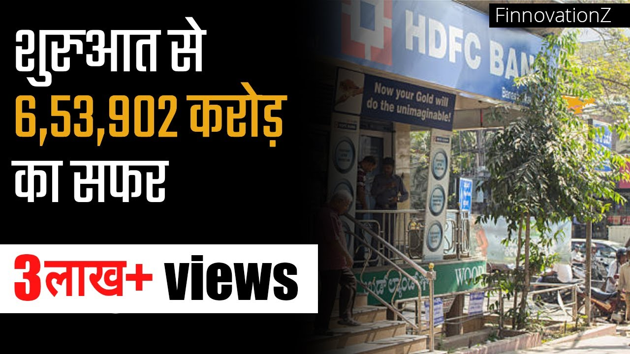 HDFC Bank Success Story   How Aditya Puri made HDFC Bank successful   In Hindi