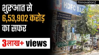 Hdfc Bank Success Story   In Hindi