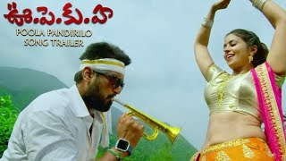 U PE KU HA Movie || Poola Pandirilo Song Trailer || Rajendra Prasad, Sakshi Chaudhary
