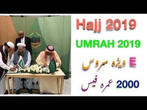 Hajj 2019, Umrah 2019 | UMRAH 2000 visa fees| E visa service saudia