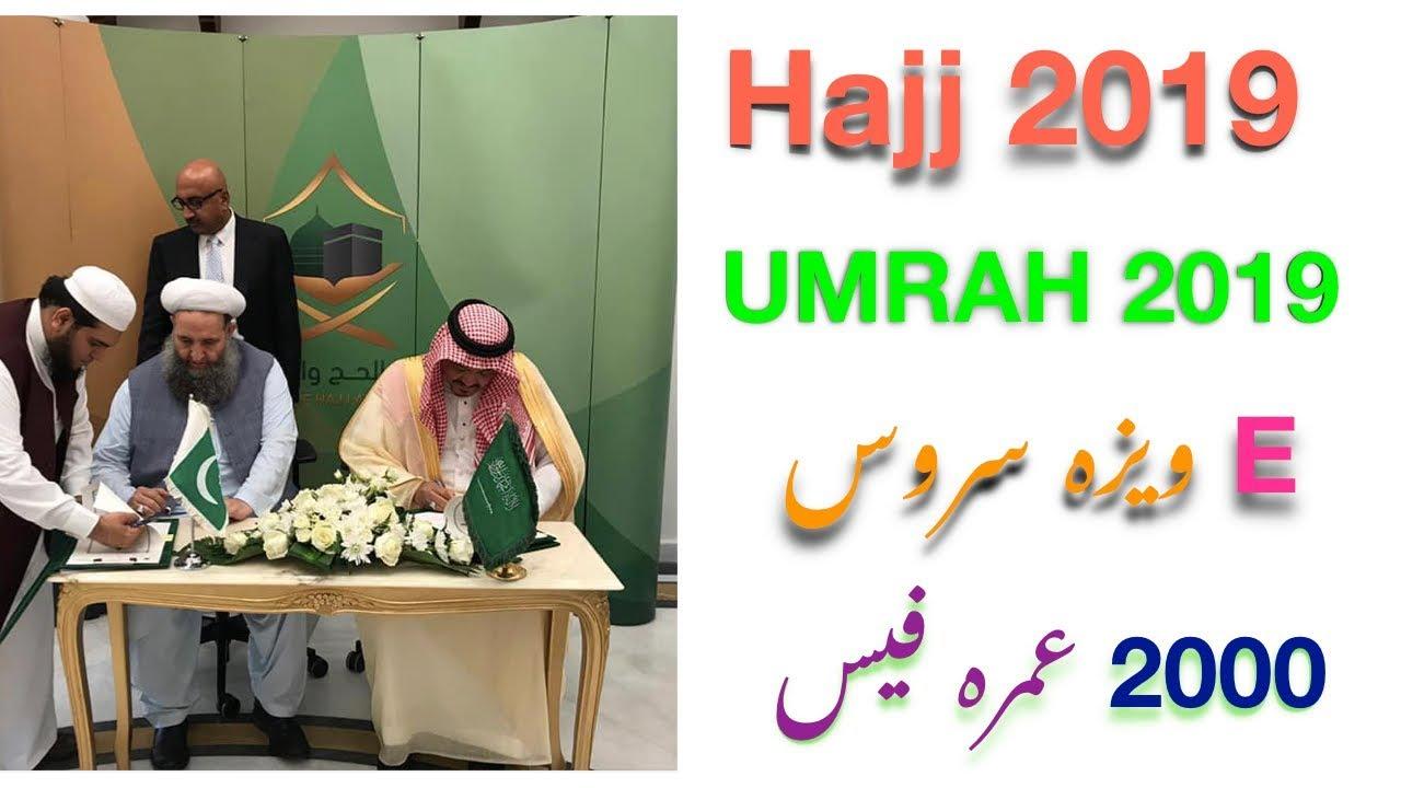 Hajj 2019, Umrah 2019 | UMRAH 2000 visa fees| E visa service saudia ||By  Hafiz Kashif Mahmood