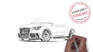 Автомобиль аудиaudi  Как быстро карандашом нарисовать ауди(СМОТРЕТЬ АВТОМОБИЛЬ АУДИ ОНЛАЙН. Как правильно нарисовать автомобиль ауди онлайн поэтапно. http://youtu.be/A-GrX0Vc_P0..., 2014-10-03T10:47:06.000Z)